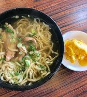 Xin Hau Pork Noodles