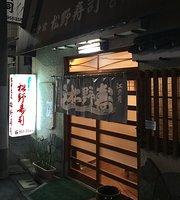 Matsuno Sushi
