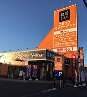 快活CLUB 釧路木場店