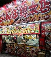 Jumbo Total Head Office Jr Sakai Ekimae