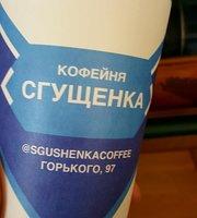 Кофейня Сгущенка