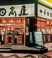 Hidakaya Kumegawa South Entrance