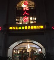 Xi Bei Ren Jia Qing Zhen Feng Wei Guan (Zhong Shan Middle Road)