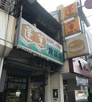 蓬萊食品店