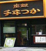 Ginza Katsuichi