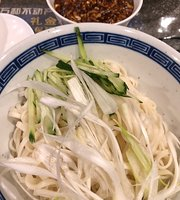 Wan Shian Ro