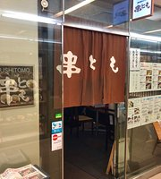 Kushitomo Jr Hamamatsu Station