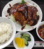 Chinese Restaurant Sakuraen