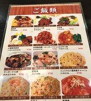 Chinese Cuisine Joen