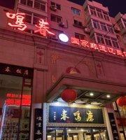 LuMing Chun Restaurant