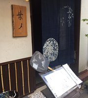 Yakitori Hajime