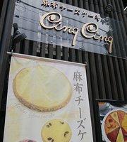 Azabu Cheese Cake Cinq Cinq