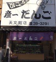 Hikoichi Dango Tenmonkan