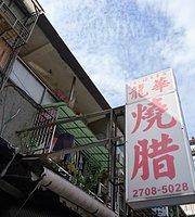 香港龍華燒臘粵菜