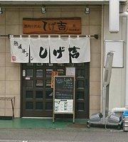Shigekichi Kawasaki Honten