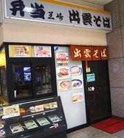 Izumo-Shi Station Lunch Center Kurosaki