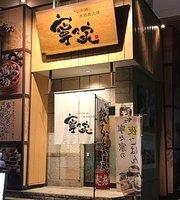 Neneya Sendai Yamatomachi