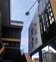 Shichirimbo Kitaayase