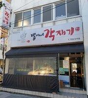 Bbong I Ne Restaurant Jaegi
