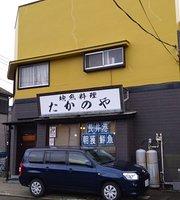 Jizakana Restauranttakanoya