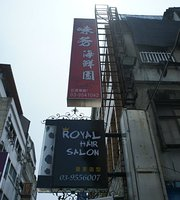 Wei Fang Seafood Restaurant