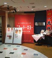 New Tokyo 1St Tamachi Bldg.
