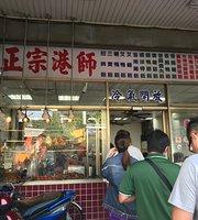 Hongkong Da Lai Roast Meat