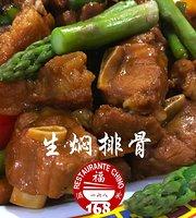 Restaurante Chino 168