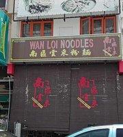 Wan Loi Noodles