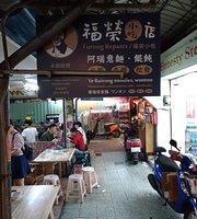 Furong Snacks