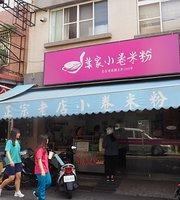 Yeh Jia Squid Vermicelli Shop