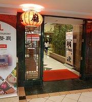 Macao Restaurant