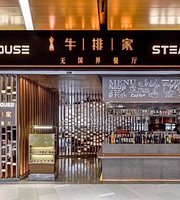 Steak House (Anzhen)