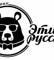 Eti Russkiye