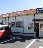 Kogane Seimensyo Niihama Kikoji