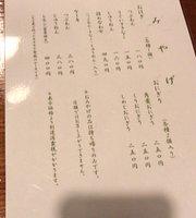 Shosetsu No Mon