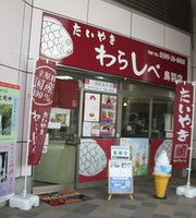 Warashibe Toba