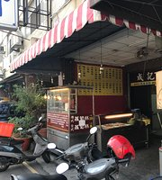 成记香港烧腊快餐