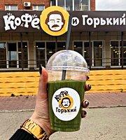Kofe i Gorkiy