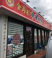 Chinese Restaurant Jinzairai