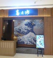 Xizhici Japanese Cuisine (Shajing Xihuicheng)