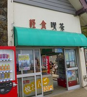 Mt. Tsukuba Mountain Top Station Shop