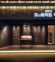 京の焼肉処 弘 西院店