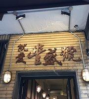 豐盛號 - 雙城店