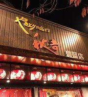 Yakitori Restaurant Akiyoshi Toyooka