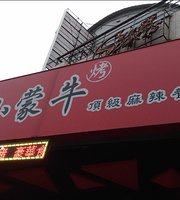 Little Mongolian Taipei Station(hot pot)