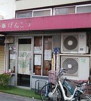 Genkotsu