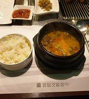 Cheongdam Mud Flat Eel