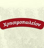 Xrisimopolion