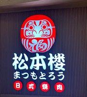 松本楼日式烧肉(凯德晶品店)